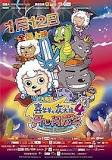 Mission Incredible Adventures on The Dragon's Tail (2012)