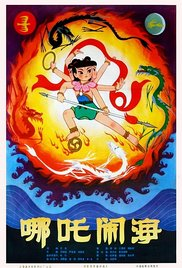 Nezha Conquers The Dragon King (1980)