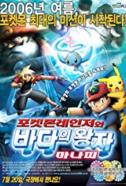 Pokemon Ranger and the Temple of the Sea (2006)