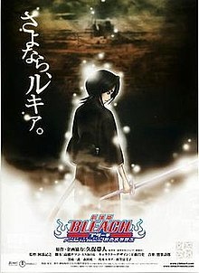 Bleach Movie 3 : Fade to Black (2008)