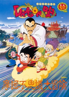 Dragon Ball Movie 3: Mystical Adventure (1988)