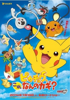 Pokemon XY – Pikachu, What Kind of Keys are These (2014)