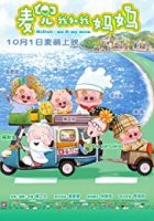 McDull: Me and My Mum (2014)