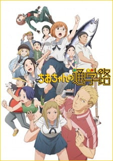Chio's School Road (Dub)