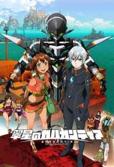 Gargantia on the Verdurous Planet (Dub)