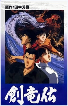 Legend of the Dragon Kings (Dub)