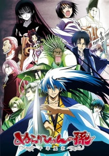 Nura: Rise of the Yokai Clan – Demon Capital (Dub)