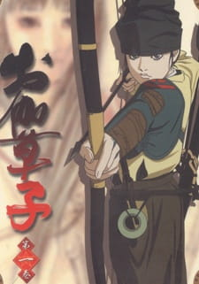 Otogi Zoshi: The Legend of Magatama (Dub)