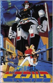 Saber Rider and the Star Sheriffs 1984 (Dub)