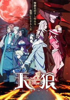 Sirius the Jaeger (Dub)