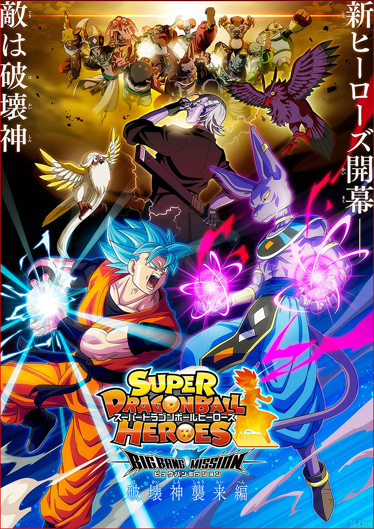 Super Dragon Ball Heroes: Big Bang Mission (Sub)