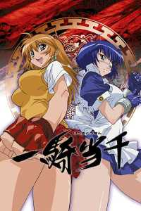 Ikkitousen: Great Guardians Dub
